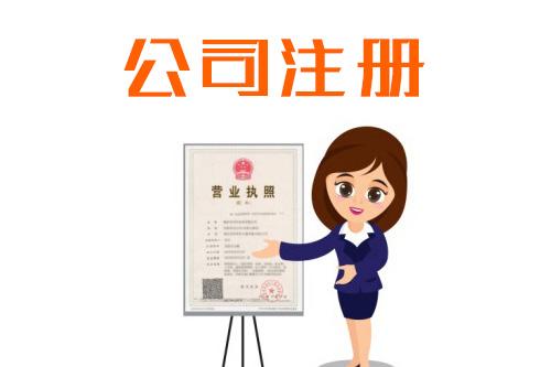 代理记账公司注册流程(注册一家代理记账公司需要什么程序)