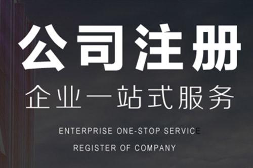 小规模企业200一个月,一般纳税人500一个月,深圳的代理,做企业管理咨询。[深圳会计代理记账报税